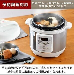 ☆新品未開封! アイリスオーヤマ 電気圧力鍋 3.0L PC-EMA3-W ホワイト 送料無料☆