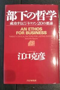 『部下の哲学』 成功するビジネスマン20の要締