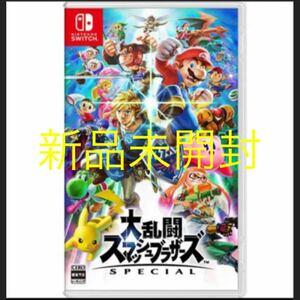 大乱闘スマッシュブラザーズSPECIAL Nintendo Switch お値下げ不可