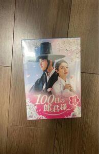 100日の郎君様 DVD-BOX 1+100日の郎君様 DVD-BOX 2