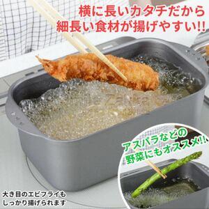 【新品】ミニ揚げ物鍋 スクエア IH対応 ガス火対応