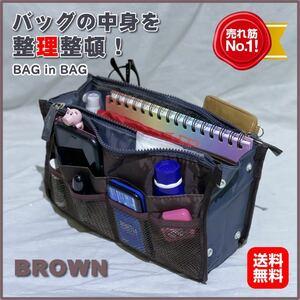ブラウン バックインバック インナーバッグ 仕分け 小物 整理 整頓 仕切り 化粧ポーチ 旅行