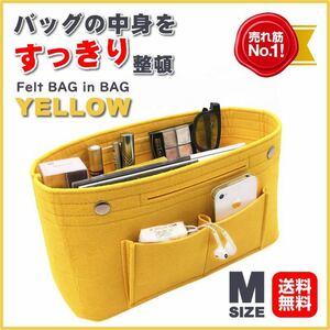 フェルト製 バッグインバッグ イエロー 収納 整理 ポケット トートバッグ インナーバッグ 軽量 大容量 軽量バッグ ポーチ