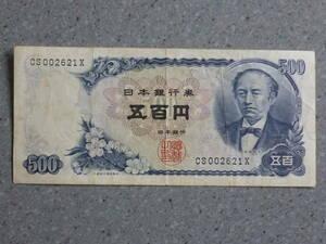岩倉具視新500円札 その2