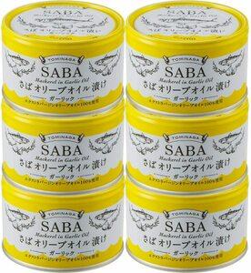 トミナガ SABA オリーブオイル漬け ガーリック 150g×6缶  【富永貿易 サバ缶 国産サバ使用 にんにく】