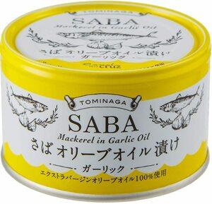 トミナガ SABA オリーブオイル漬け ガーリック 150g  【富永貿易 サバ缶 国産サバ使用 にんにく】