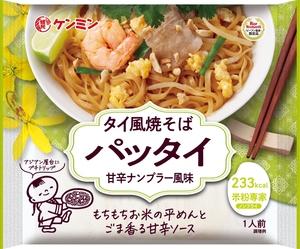 米粉専家 タイ風焼そばパッタイ 76g  【ケンミン食品 甘辛ナンプラー風味 米麺 ビーフン】