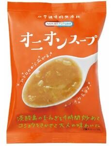 NATURE FUTURe オニオンスープ  9.4g×10食    【コスモス食品 フリーズドライ 国産 国内産 化学調味料無添加 玉ねぎスープ】