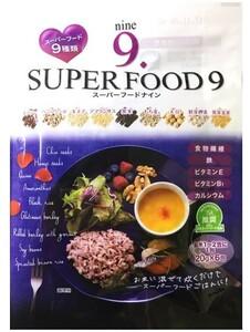 スーパーフード9(雑穀ミックス) 20g×6包(120g)×1袋  【もち麦 アマランサス チアシード キヌア】