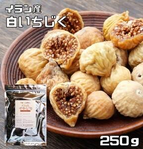 世界美食探究 イラン産 無添加 白いちじく 250g 【イチヂク、イチジク、無花果】