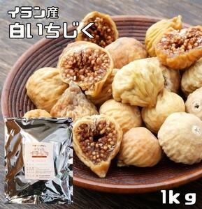 世界美食探究 イラン産 無添加 白いちじく 1kg 【イチヂク、イチジク、無花果】