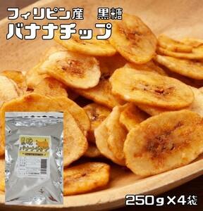 世界美食探究 黒糖バナナチップ 1kg(250g×4袋)  【ブラウンシュガー フィリピン ココナッツオイル入り】