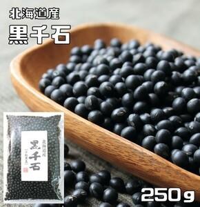 豆力 北海道産 黒千石(限定品) 250g【極小粒黒豆】