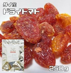 世界美食探究 タイ産 粒ぞろいドライトマト(とまと) 250g