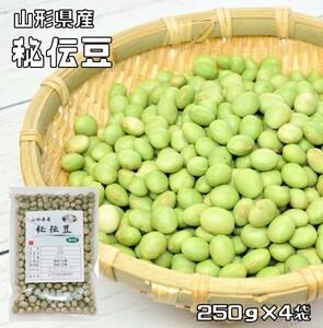 豆力 山形県産 秘伝豆 1kg(250g×4袋)  【ひでん豆 国産 青大豆 枝豆 だいず】