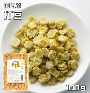 豆力 国内産 打豆(限定品) 100g  【打ち豆 黄大豆 うちまめ】