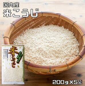 豆力 こだわりの国内産 米こうじ 1kg(200g×5袋) 【麹 塩麹 味噌 甘酒】