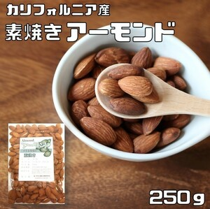 世界美食探究 カリフォルニア産 アーモンド 250g【素焼き】【無塩、無油】