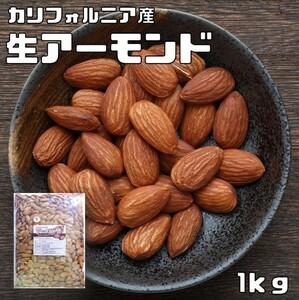 生アーモンド 1kg    【無添加 無塩 無油 カリフォルニア産 ナッツ 世界美食探求】