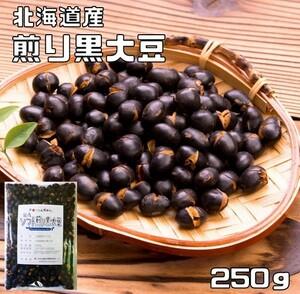 豆力 無添加 国産ソフト煎り黒大豆 250g 【国内産、素焼き、黒大豆、黒豆、炒り大豆】