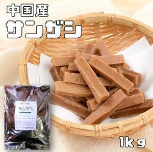 世界美食探究 中国産 やみつきサンザシ 1kg 【山査子、さんざし】