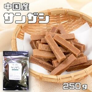 世界美食探究 中国産 やみつきサンザシ 250g 【山査子、さんざし】
