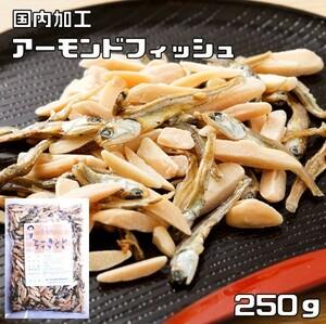 世界美食探究 アーモンドフィッシュ(国産いわし) 250g 【国内加工品】【スリーバー、鰯、小魚、ごまいりこ、おつまみ】