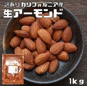 【訳あり】世界美食探究 カリフォルニア産 アーモンド(生) 1kg 【見切り お徳用】