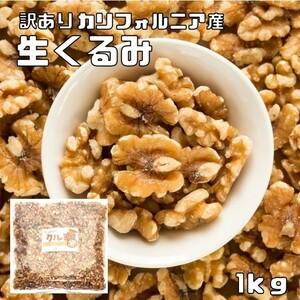【訳あり】アメリカ産 クルミLHP(生) 1kg