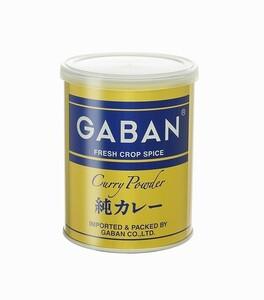 GABAN 純カレーパウダー (缶) 220g   【ミックススパイス ハウス食品 香辛料 パウダー 業務用 カレー粉】