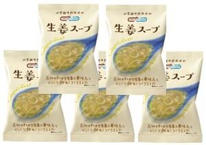 NATURE FUTURe 生姜スープ  10.6g×5食    【コスモス食品 フリーズドライ 国産 国内産 化学調味料無添加 ジンジャースープ】