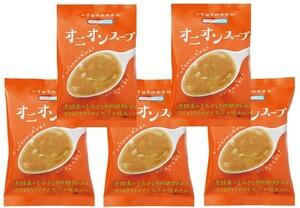 NATURE FUTURe オニオンスープ  9.4g×5食    【コスモス食品 フリーズドライ 国産 国内産 化学調味料無添加 玉ねぎスープ】