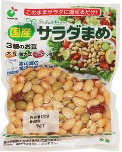 国産 サラダまめ(大豆・青大豆・インゲン豆) 120g   【国内産 ヤマサン食品工業 大豆水煮 ミックス豆】