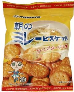 朝のミレービスケット(コーンポタージュ味) 70g   【野村煎豆加工店 高知 お菓子 駄菓子 やっぱりまじめ】