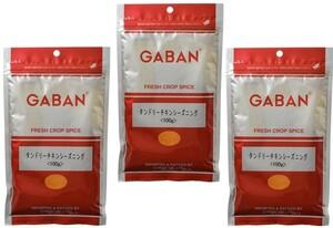 GABAN タンドリーチキンシーズニング(袋) 100g×3袋   【ミックススパイス ハウス食品 香辛料 パウダー 業務用】