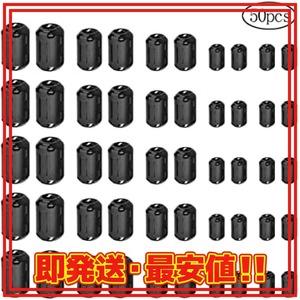 フェライトコア 50個セット ノイズフィルター パッチンコア ヒンジ式 USB電源線 車 高周波 ノイズ カット カー オーディ
