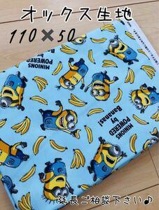 キャラクター オックス生地 ミニオン バナナ