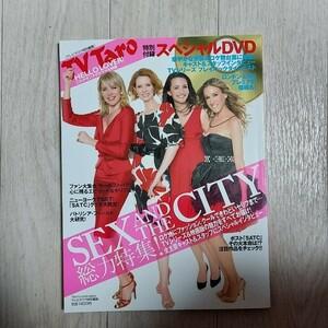 SEX AND THE CITY総力特集!TV TARO