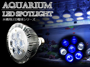 LED 電球 スポットライト 14W 青5/白2灯 水槽 照明 E26 観賞育成 LEDスポットライト 電気 水草 サンゴ 熱帯魚 観賞魚 植物育成