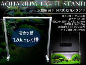 120cm水槽用 ライトスタンド 水槽照明用 アクアリウム 水草 照明スタンド 吊下げ式ライト クリップ式ライト メタルハライドランプ