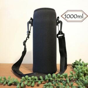 ★ 水筒カバー ★1リットル 1000ml 水筒ケース ボトルカバー ★黒★