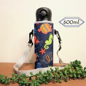 ★水筒カバー★~600ml ショルダーベルト付 水筒ケース ボトルケース 海