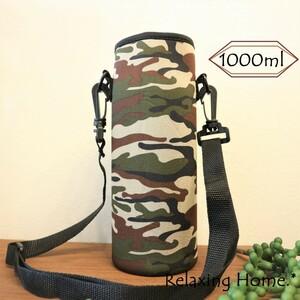★ 水筒カバー ★1リットル 1000ml 水筒ケース ボトルカバー ★カモフラ