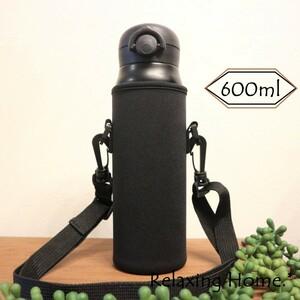 ★水筒カバー★~600ml ショルダーベルト付 水筒ケース ボトルケース 黒