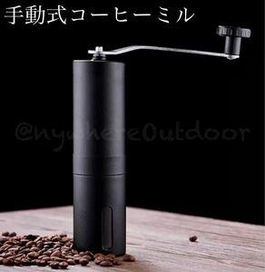 手挽きコーヒーミル*シンプル手動式ステンレス黒色ブラックキャンプギアウトドア用品