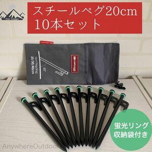 スチールペグセットテント用タープ用固定釘蛍光リング収納袋キャンプギアウトドア用品