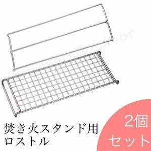 ロストル網目三本タイプセットアウトドア用品BBQ五徳焚き火台焼き網ステンレス軽量