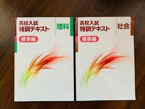 高校入試 特訓テキスト 2冊セット 社会 理科 中3 受験対策 標準編 塾教材