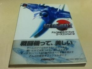 PS攻略本 エースコンバット2 ナムコ公式ガイドブック
