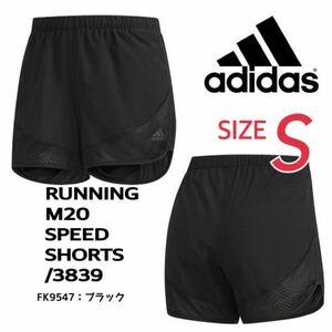 【S】新品 adidas アディダス ショートパンツ ランニング メッシュ 黒 ブラック ランニングショーツ ランニングショートパンツ